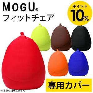 MOGU モグ クッションカバー フィットチェア専用カバー|こだわり安眠館 PayPayモール店