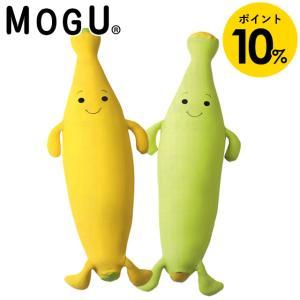 MOGU モグ ビーズクッション もぐっちバナナ ぬいぐるみ抱き枕 本体|futon