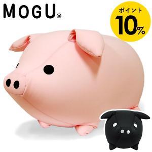 MOGU モグ ビーズクッション もぐっちブー ぶた ぬいぐるみ|futon