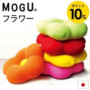MOGU モグ ビーズクッション フラワー お花のクッションの写真