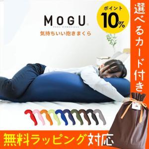 MOGU モグ 抱き枕 本体 日本製 気持ちいい抱き枕 本体+専用カバー セット ビーズクッション 極小ビーズ枕 横寝枕