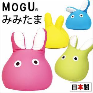 MOGU モグ ビーズクッション ぬいぐるみ もぐっち みみたま|futon