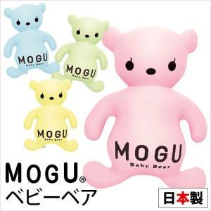 MOGU モグ ビーズクッション ベビーベア くま ぬいぐるみ|futon