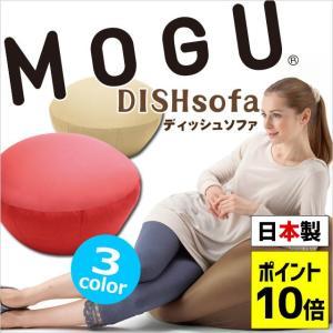 現品のみ旧モデル MOGU モグ ビーズクッション ディッシュソファ 本体+専用カバー セット 日本製|futon