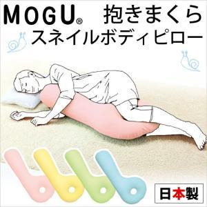 MOGU モグ 抱き枕 本体 日本製 スネイルボディピロー 本体+専用カバー セット 極小ビーズ枕 横寝枕|futon