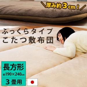 こたつ敷き布団 長方形 3畳 190×240cm 日本製 厚み約30mm ふっくらボリューム 無地 厚手ラグ|futon
