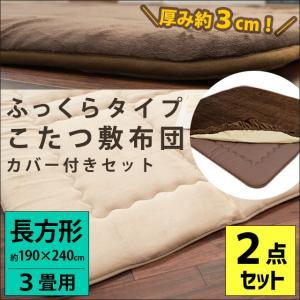 こたつ敷き布団 長方形 3畳 190×240cm 厚み約30mm ふっくらボリューム 厚手ラグ こたつカバー付き 2点セット|futon
