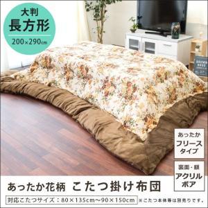 こたつ布団 長方形 超大判 200×290cm フリース 裏アクリルボア 花柄 こたつ厚掛け布団 futon