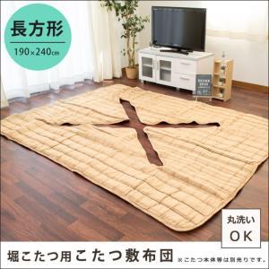 掘りごたつ用カーペット 長方形 洗える こたつ敷き布団 190×240cm チェック柄 キルトラグ|futon