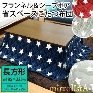 こたつ布団 長方形 190×240cm ドット柄フリース&もこもこシープ調ボア こたつ薄掛け布団|futon
