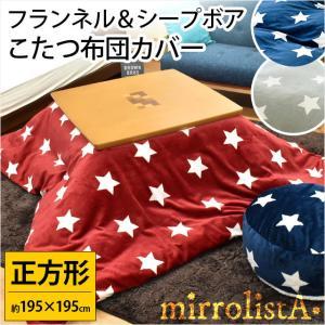 こたつ布団カバー 正方形 200×200cm (190×190cm用) 暖かフリース 千鳥格子 チェック コタツカバー futon
