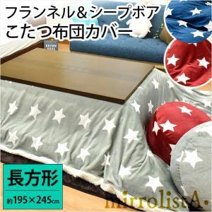 こたつ布団カバー 長方形 200×250cm (190×240cm用) 暖かフリース 千鳥格子 チェック コタツカバー futon