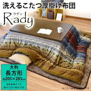 こたつ布団 長方形 超大判 200×290cm パッチワーク風 サンゴマイヤー カントリー調 こたつ厚掛け布団|futon