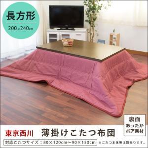 こたつ布団 東京西川 長方形 大判 200×240cm 無地 裏ボア こたつ薄掛け布団 NA3520|futon