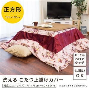 上掛け こたつカバー 正方形 195×195cm 花柄×ベロア調 洗える上掛けカバー マルチカバーの写真
