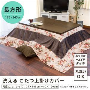 上掛け こたつカバー 長方形 195×245cm 花柄×ベロア調 洗える上掛けカバー マルチカバー futon