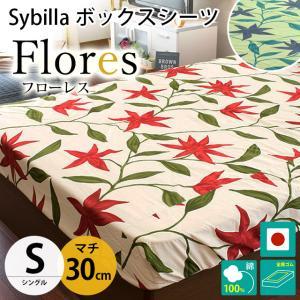 人気のSybilla(シビラ)ブランド カバーシリーズ  シビラを代表する一番人気の柄がこの「フロー...