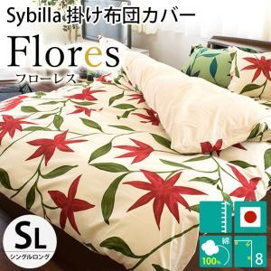 シビラ 掛け布団カバー シングル フローレス Sybilla 日本製 綿100% 掛布団カバーの写真