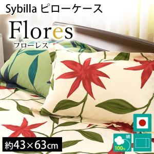 シビラ 枕カバー フローレス M 43×63cm Sybilla 日本製 綿100% ピローケース|futon