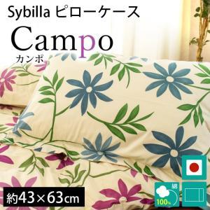 シビラ 枕カバー カンポ M 43×63cm Sybilla 日本製 綿100% ピローケース|futon