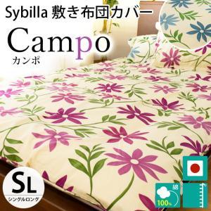 シビラ 敷き布団カバー シングル カンポ Sybilla 日本製 綿100% 敷布団カバー