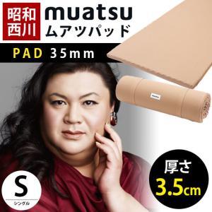 昭和西川 ムアツパッド シングル ムアツ ベッドパッド 敷パッド|futon