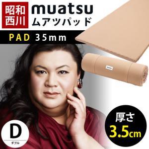 ムアツパッド ムアツ敷きパッド ダブル 昭和西川 ムアツ ベッドパッド 敷パッド|futon