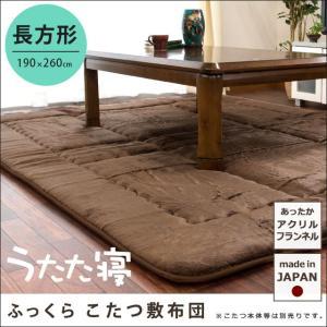 こたつ敷き布団 長方形 大判 3畳 190×260cm 日本製 ふっくらボリューム 厚手 滑り止め付き キルトラグ|futon