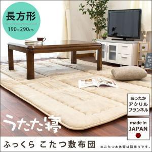 こたつ敷き布団 長方形 超大判 3.5畳 190×290cm 日本製 ふっくらボリューム 厚手 滑り止め付き キルトラグ|futon