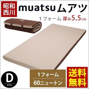 ムアツ布団 マットレスパッド ダブル 1フォーム 厚み5.5cm 60ニュートン 昭和西川 日本製 ムアツ敷き布団|futon