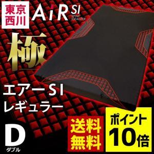 マットレス 東京西川 エアーSI ダブル エアーマットレス レギュラー AiR SI 敷き布団 西川エアー|futon