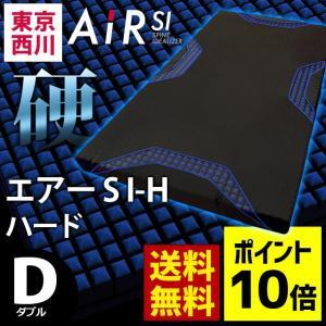 マットレス 東京西川 エアーSI-H ダブル エアーマットレス ハード AiR SI-H 敷き布団 西川エアー プレミアムモデル|futon