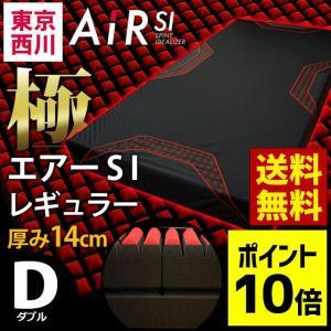 マットレス 東京西川 エアーマットレス SI レギュラー AiR ベッドマットレス ダブル 厚さ14cm|futon
