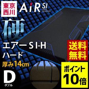 マットレス 東京西川 エアーマットレス SI-H ハード AiR ベッドマットレス ダブル 厚さ14cm|futon