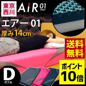 マットレス 東京西川 エアーマットレス AiR 01 ベッドマットレス ダブル 厚さ14cm|futon