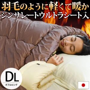 シンサレート ウルトラ 掛け布団 ダブル 日本製 洗える掛布団|futon