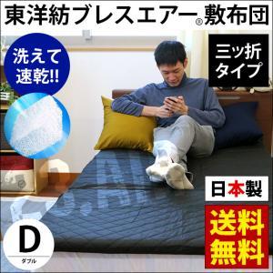 東洋紡ブレスエアー 敷布団 ダブル 40mm 日本製 三つ折り 敷き布団 マットレス|futon