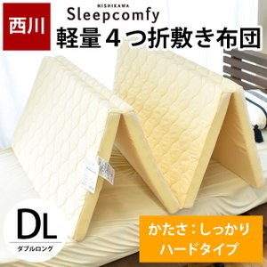敷き布団 敷布団 敷きふとん ダブル 東京西川 軽量コンパクト 4つ折り敷布団 寝心地しっかり|futon