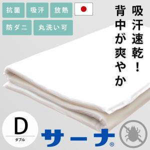 洗える敷き布団 ダブル サーナ 日本製 テイジン マイティトップ防ダニ抗菌防臭 ウォッシャブル敷布団|futon