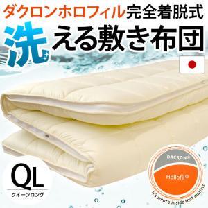 洗える 敷き布団 クイーン 日本製 インビスタ ダクロン ホロフィル 完全着脱式 敷布団 別注サイズ|futon