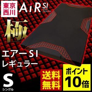 マットレス 東京西川 エアーSI シングル エアーマットレス レギュラー AiR SI 敷き布団 西川エアー|futon
