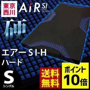 マットレス 東京西川 エアーSI-H シングル エアーマットレス ハード AiR SI-H 敷き布団 西川エアー|futon
