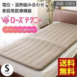 京都西川 ローズテクニー 温熱・電位治療器 シングル用 JNR-1003(SGI) シンプルタイプ 日本製|futon