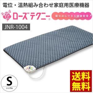 京都西川 ローズテクニー 温熱・電位治療器 JNR-1004 シングル バランスタイプ 日本製|futon