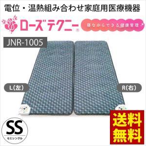 京都西川 ローズテクニー 温熱・電位治療器 JNR-1005 セミシングル バランスタイプ 日本製|futon