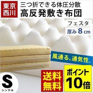 東京西川 マットレス シングル 折りたたみ 体圧分散 3つ折りプロファイル敷き布団 フェスタ 8cmの写真