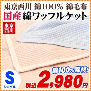 綿毛布 シングル 東京西川 日本製 綿100% ワッフルケット コットンケット|futon