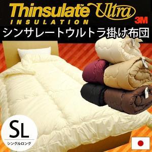 掛け布団 掛布団 シングル シンサレート ウルトラ 日本製 掛けふとんの写真