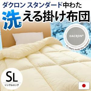 洗える布団 掛け布団 シングル 日本製 インビスタ ダクロン スタンダードファイバーフィル ウォッシャブル掛布団 シングルロング|futon