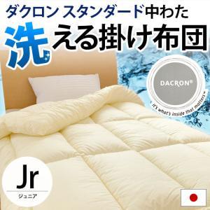 洗える布団 掛け布団 ジュニア 日本製 インビスタ ダクロン スタンダードファイバーフィル ウォッシャブル掛布団|futon